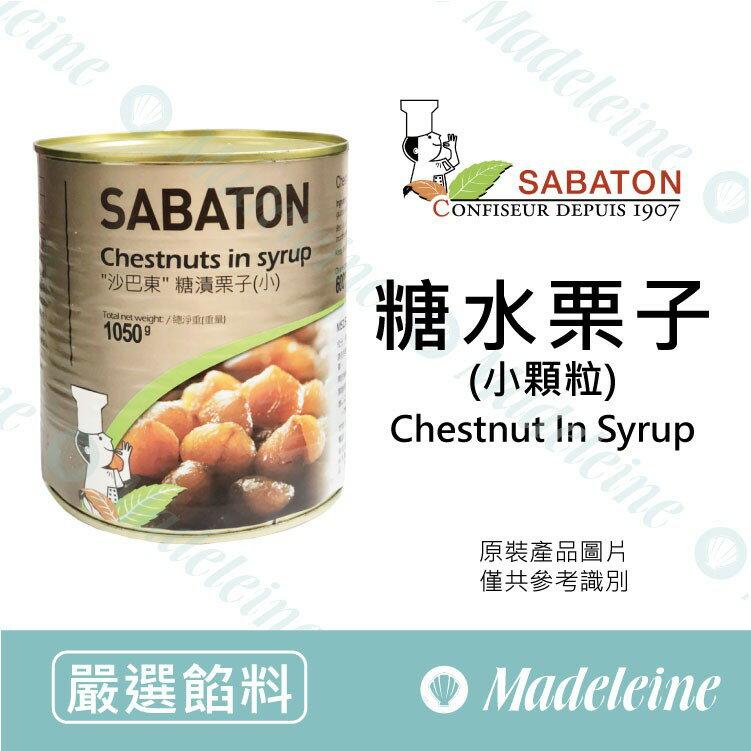 [ 嚴選餡料 ]法國沙巴東 糖水栗子(小) 原裝1.05kg 0