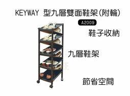 【尋寶趣】KEYWAY 型九層雙面鞋架(附輪) 鞋子收納 九層鞋架 Z型鞋架 組裝式鞋架 節省空間 台灣製造 A2009
