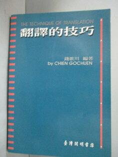 【書寶二手書T1/大學文學_IPM】翻譯的技巧_錢歌川