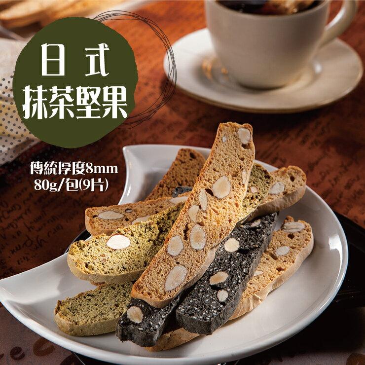 【喫貨巷九九號】8mm比斯考提 日式抹茶堅果口味組 (2包/組) |義式脆餅|咖啡好朋友
