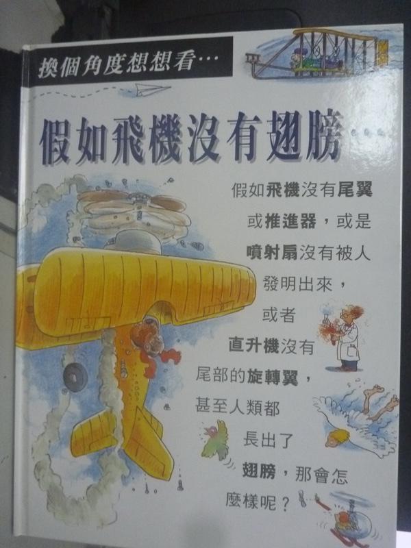 【書寶二手書T9/少年童書_YHQ】假如飛機沒有翅膀..._Steve Parker