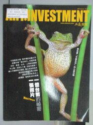 【書寶二手書T1/雜誌期刊_PCI】典藏投資_27期_一張照片一億台幣的秘密等