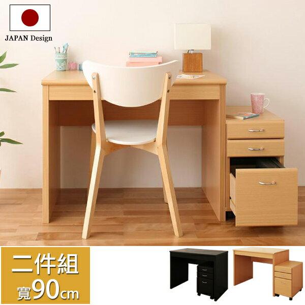 卡爾文系統辦公桌2件組-90cm 完美主義 辦公桌 電腦桌 系統家具【Y0006】