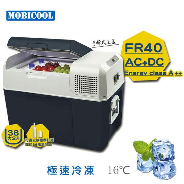 露營趣:【露營趣】中和安坑MOBICOOLFR40兩用行動壓縮機冰箱-16度行動冰箱汽車行動冰箱電冰箱冰桶