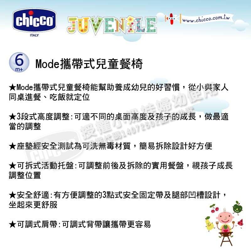 Chicco - Mode 攜帶式兒童餐椅 (波紋灰) 1