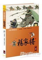 楊家將:彩繪中國 名著