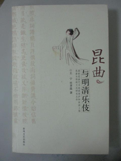 【書寶二手書T1/文學_ZCF】崑曲與明清樂伎_王寧 任孝溫_簡體