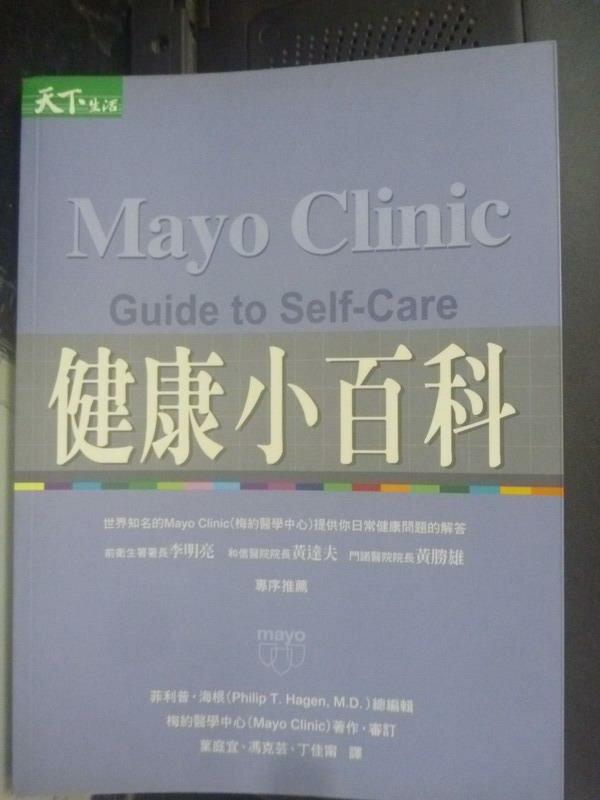 【書寶二手書T6/養生_WEL】Mayo Clinic Guide to Self-Ca健康小百科_原價400_Mayo
