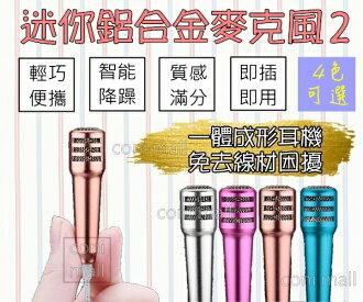 【coni shop】迷你鋁合金麥克風二代 有一體成型耳機 語音錄音 K歌神器 掌上KTV MINI麥克風 兼容安卓蘋果