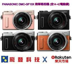 PANASONIC GF10 GF10X 加送32G高速卡 原廠包 14-42 電動鏡組合 4K高畫質照相錄影 對焦快速