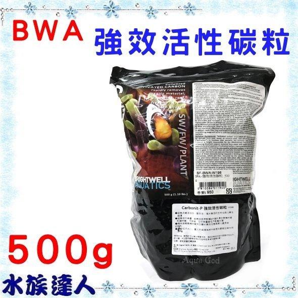 【水族達人】BWA《強效活性碳粒.500g.W196》超高品質活性碳
