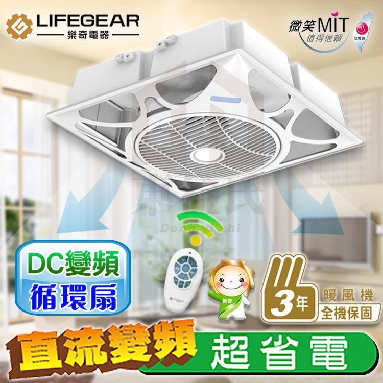 含稅 樂奇 Lifegear DC變頻循環扇 ECV-14D 白色 黑色 通風扇 排風扇 DC直流馬達 輕鋼架循環扇【東益氏】輕鋼架風扇
