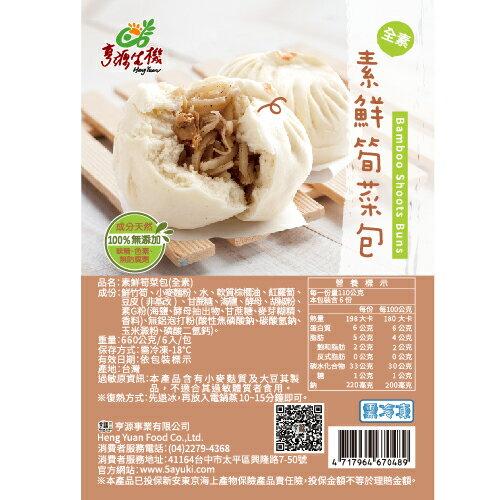 ◎亨源生機◎天然素鮮筍菜包 (需冷凍)  660公克/包  筍子 早餐 點心 包子 無添加 營養 天然 全素可用 需冷凍