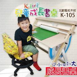 台灣製!KIWI可調整兒童成長書桌K-105(北歐風松木紋)▼新品上市▼