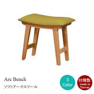 【迪瓦諾】弧形椅凳 / 果綠色/  台灣製 - 限時優惠好康折扣