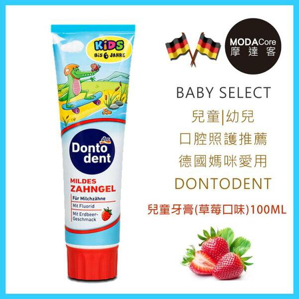 【摩達客口腔保養】(預購)德國原裝進口DMDONTODENT兒童牙膏草莓口味100ml