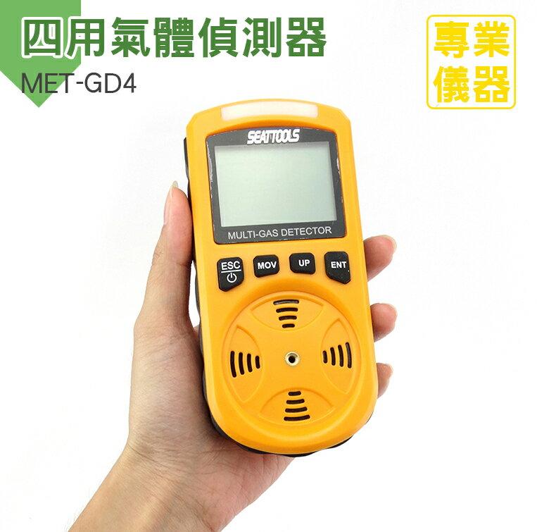 《安居 館》擴散式氣體偵測器 四合一氣體偵測器 氧氣 一氧化碳 硫化氫 可燃氣體 同時偵測 MET-GD4