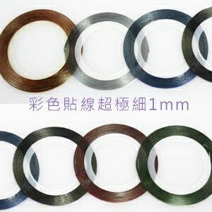 指甲彩繪彩色貼線 金屬細線貼紙 多色可選 美甲細線貼紙帶背膠 金屬線 金蔥線 微笑線