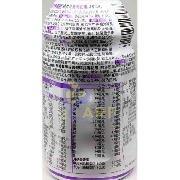 亞培安素高鈣 237ml 24入 / 箱★愛康介護★ 2