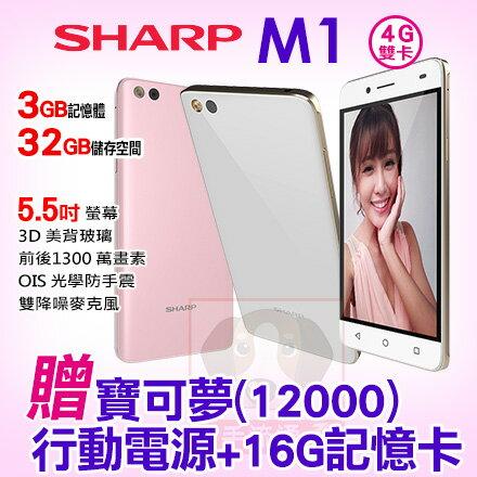 Sharp M1 3G/32G 贈寶可夢(12000mAh)行動電源+16G記憶卡 日系玻璃 美背機 夏普 4G 智慧型手機 免運費