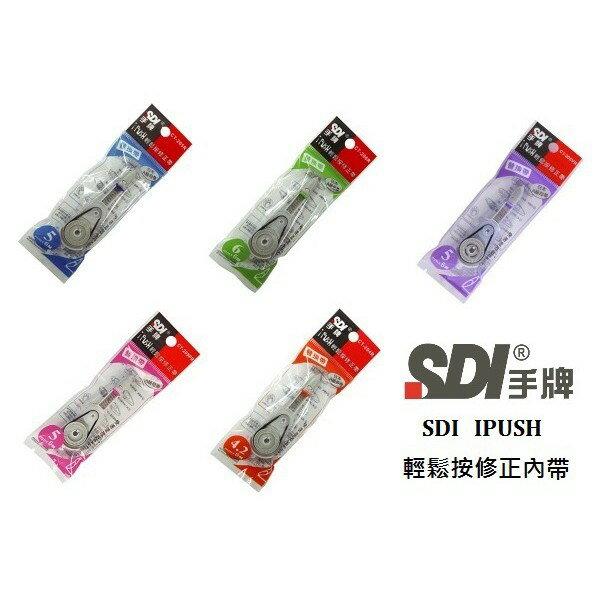 【八大昌文具】SDI 手牌 iPUSH 輕鬆按修正帶替換帶 內帶 CT-204R CT-205R CT-206R