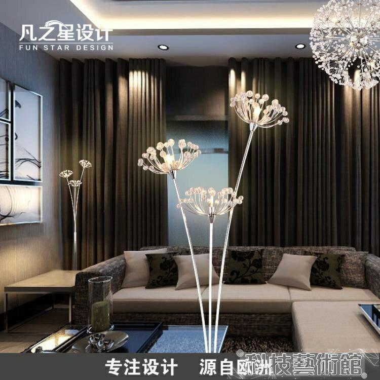歐式客廳水晶ins落地燈創意臥室落地燈簡約現代北歐風格床頭台燈   領券下定更優惠
