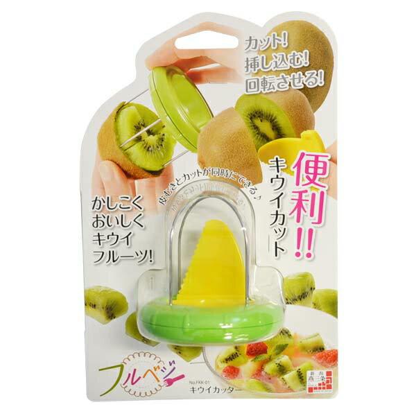 日本製 奇異果切割器 果皮分離器 奇異果去皮切丁器 *夏日微風*