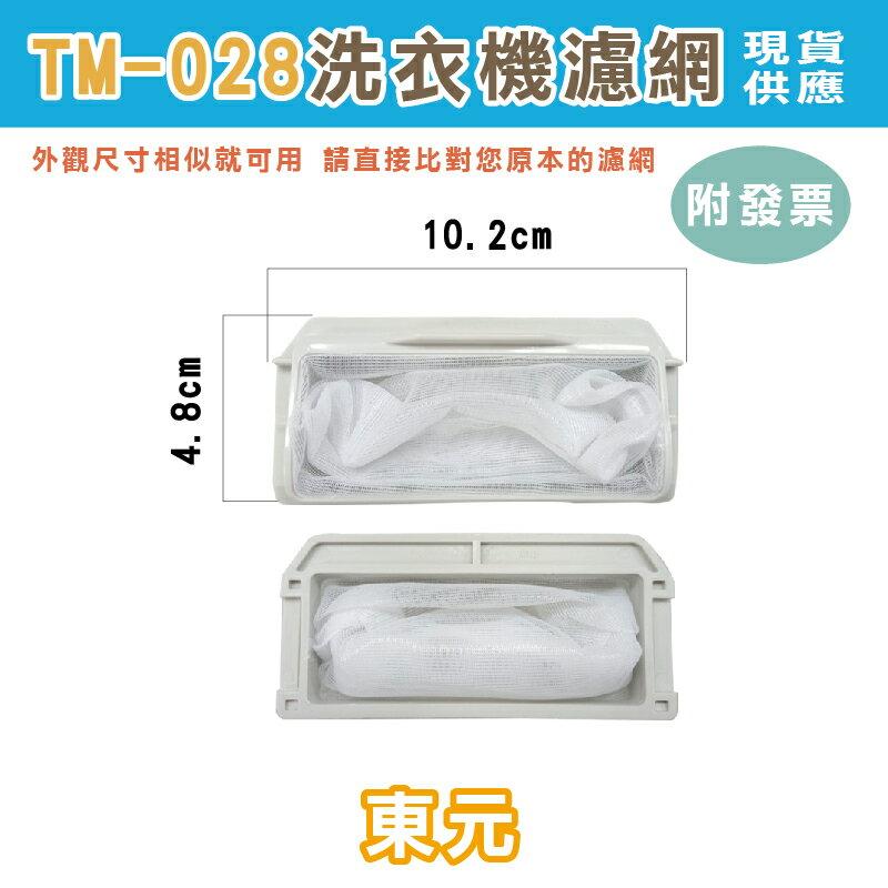 洗衣機濾網 (28) 買十送一 現貨  棉絮過濾網 洗衣機 濾網
