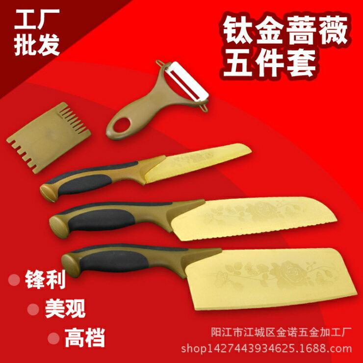 【省錢博士】鈦金薔薇五件套刀 / 百年薔薇廚用菜刀套裝 199元