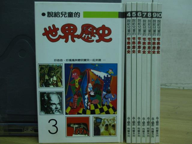 【書寶二手書T7/兒童文學_RFB】說給兒童的世界歷史_3~10冊間_共8本合售