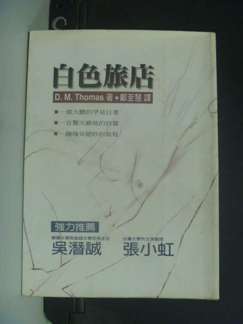 【書寶二手書T4/翻譯小說_JHU】白色旅店_鄭至慧, D.M.THOMAS