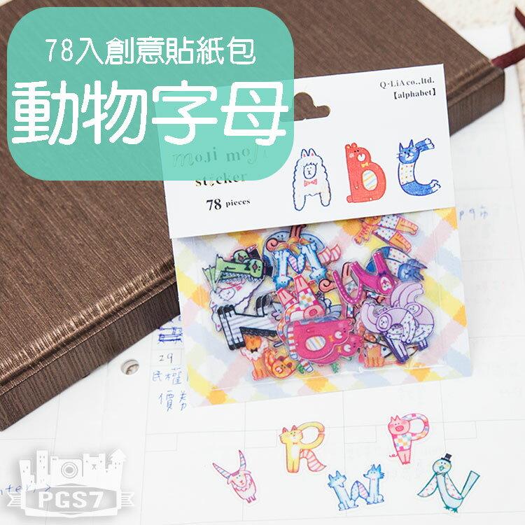 PGS7 富士 拍立得 底片 裝飾貼紙 - 日系卡通 78入 動物字母 創意貼紙包 日系 貼紙 手帳本【SHT5060】