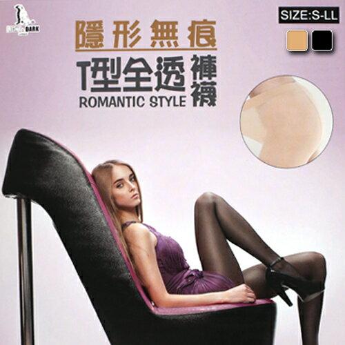 T型全透褲襪隱形無痕蘆薈護膚耐穿透氣台灣製LIGHT&DARK