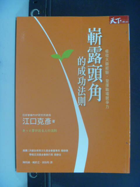 【書寶二手書T6/勵志_JGV】嶄露頭角的成功法則_江口克彥 , 陳柏誠、姚靜芝、黃怡筠