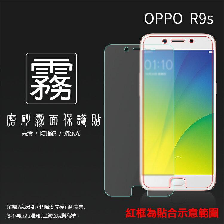 霧面螢幕保護貼 OPPO R9s CPH1607 保護貼