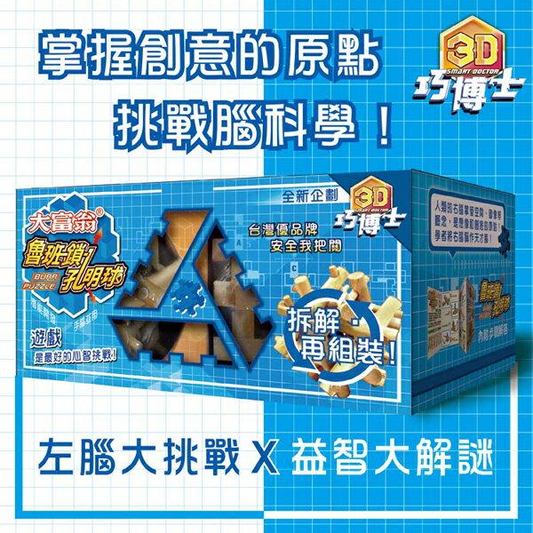 大富翁益智遊戲-魯班鎖與孔明球(藍)B712