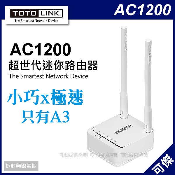 可傑 TOTOLINK AC1200 超世代迷你路由器 A3 分享器 路由器 WiFi基地