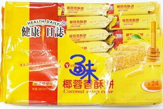 (馬來西亞) 健康日誌 椰蓉香酥餅-蜂蜜檸檬 1包 384公克 特價 88 元 【4711402828609】