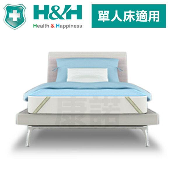 【H&H南良】冰舒清透涼感墊 單人3x6尺 保潔墊 涼墊 (適用單人床、電動床、氣墊床)