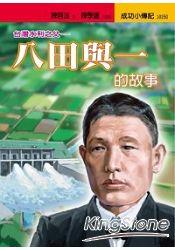 八田與一的故事:台灣水利之父