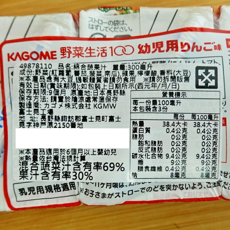 可果美巧虎野菜汁-蘋果 100ml【49878110】(日本飲品) 2