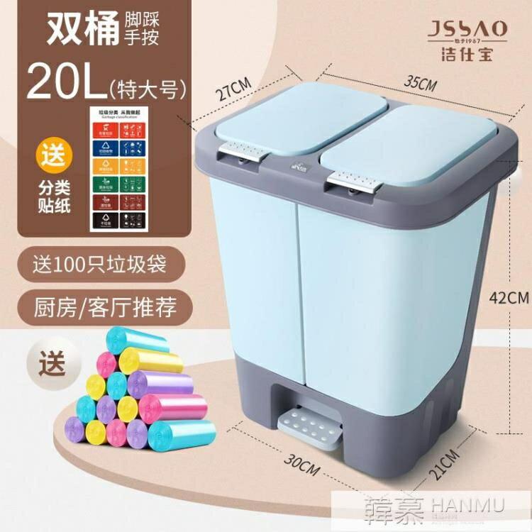 台灣現貨 垃圾分類垃圾桶家用帶蓋客廳高檔簡約廁所衛生間干濕分離廚房腳踩 新年鉅惠