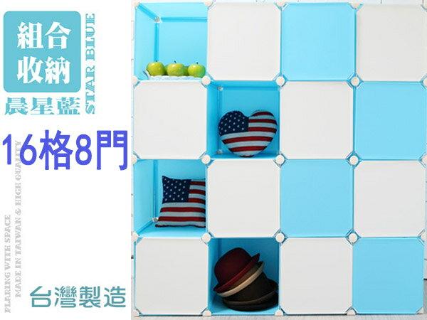 BO雜貨~YV5054~ikloo^~魔術方塊16格8門收納櫃 收納 櫃 鞋櫃鞋架收納箱置