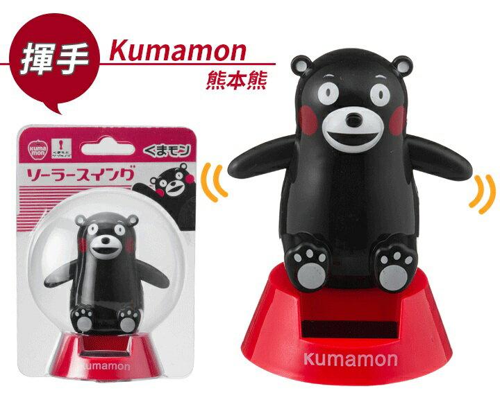 揮手款~  ~ 熊本熊 太陽能公仔 太陽能娃娃 擺飾 療癒小物 Kumamon 庫瑪蒙 酷