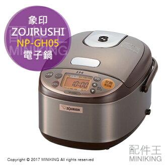 【配件王】日本代購 一年保 ZOJIRUSHI 象印 NP-GH05 5人份 IH 電子鍋 厚釜 另 NP-HF18