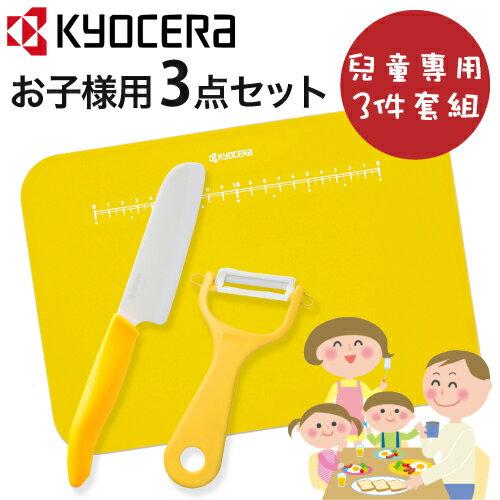 天天加碼15倍點數。1點1元,3300元內等值85折。日本直送 含運/代購-日本製KYOCERA京瓷/兒童專用陶瓷刀3件組/菜刀、削皮刀、砧板/FKR-105-SET