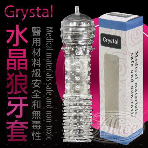 亞娜絲情趣用品 Grystal天堂之鑰-水晶狼牙套(展現男人雄風銷售第一) 延時增大套
