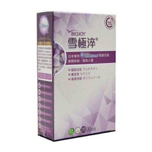【小資屋】BioJoy百喬雪極淬 日本頂級GSH穀胱甘?(30錠/盒) 效期:2019.12