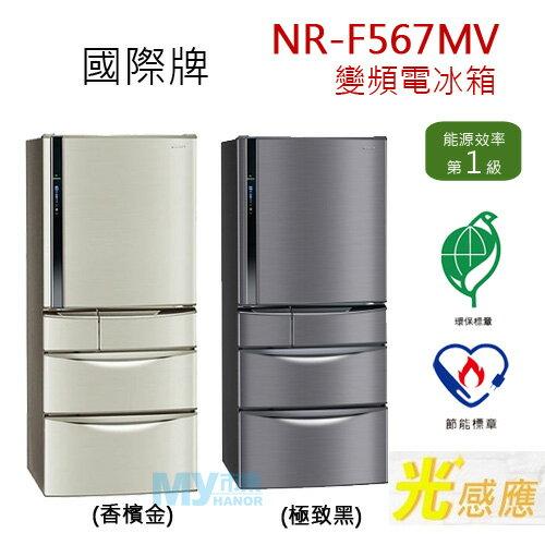Panasonic國際牌 NR-F567MV 560L變頻電冰箱