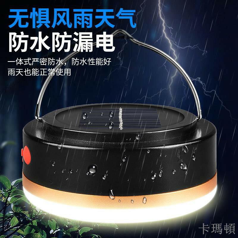 戶外燈 露營燈 探險 太陽能LED燈 帳篷燈 充電夜市燈 球泡燈 防水應急照明 野營燈 全館八五折